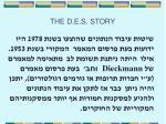 the d e s story24