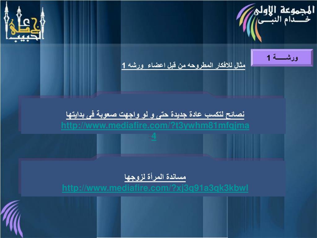 ورشــــــة 1