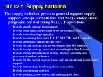 107 12 c supply battalion