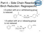 part 4 side chain reactions birch reduction regiospecific