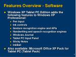 features overview software
