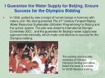 i guarantee the water supply for beijing ensure success for the olympics bidding