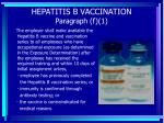 hepatitis b vaccination paragraph f 1