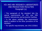 hiv and hbv research laboratories and production facilities paragraph e