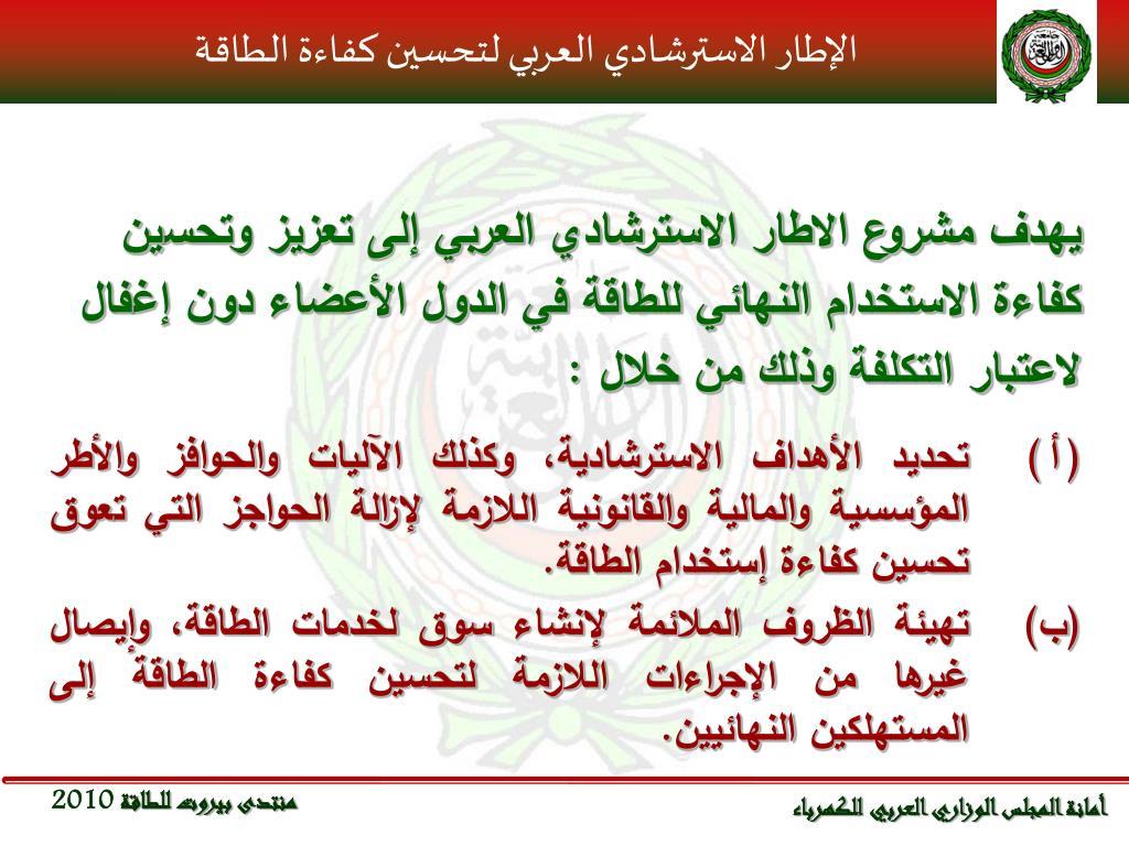 الإطار الاسترشادي العربي لتحسين كفاءة الطاقة