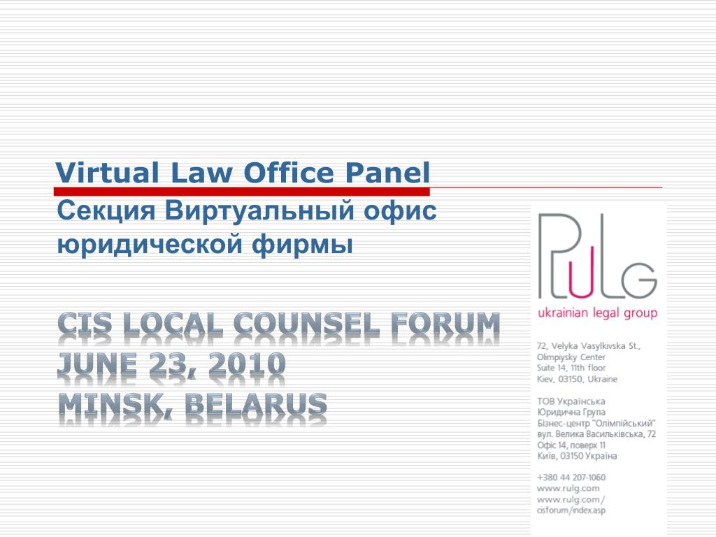 virtual law office panel l.