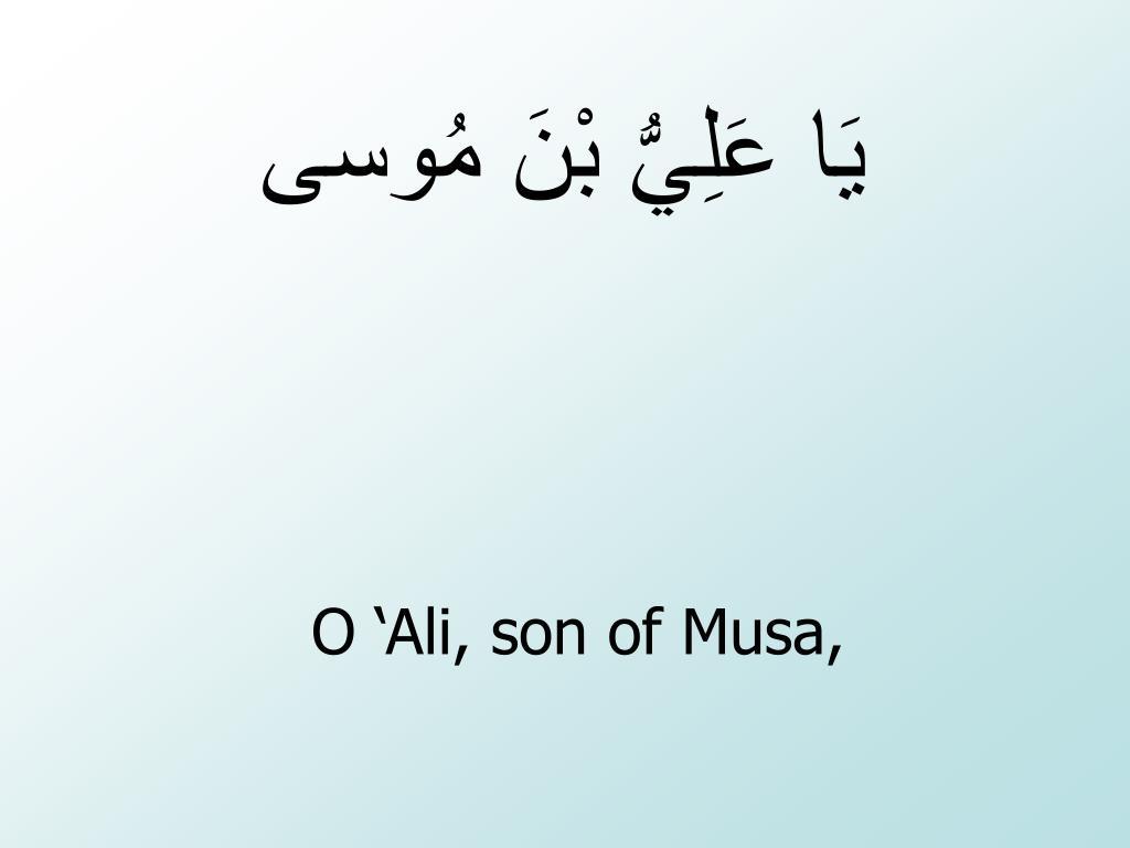يَا عَلِيُّ بْنَ مُوسى