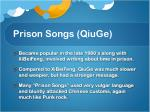 prison songs qiuge