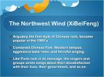the northwest wind xibeifeng