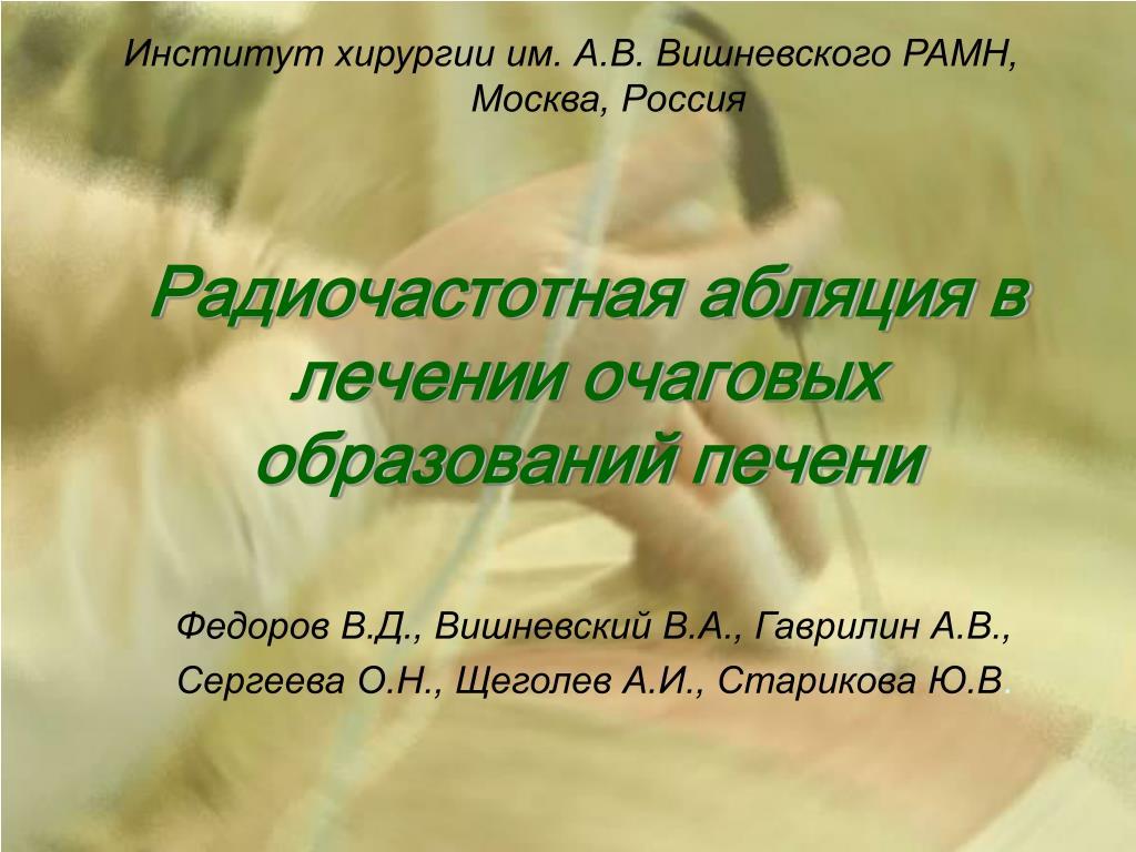 Институт хирургии им. А.В. Вишневского РАМН,