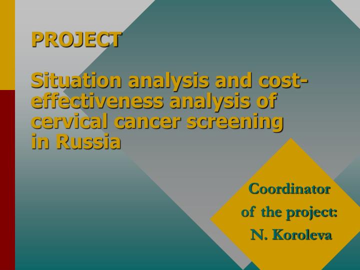 Project situation analysis and cost effectiveness analysis of cervical cancer screening in russia