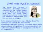 greek roots of indian astrology