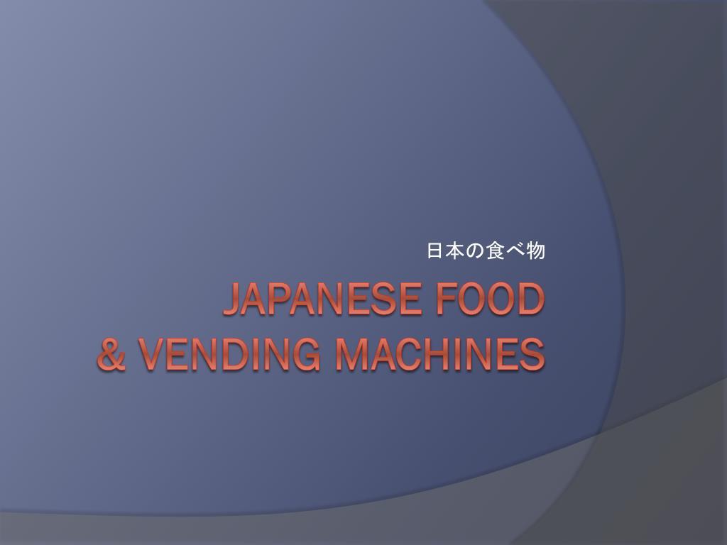 日本の食べ物