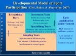 developmental model of sport participation c t baker abernethy 2007
