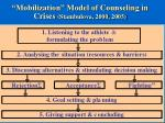 mobilization model of counseling in crises stambulova 2000 2005