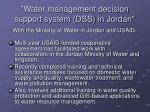 water management decision support system dss in jordan