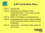 4 h curriculum story