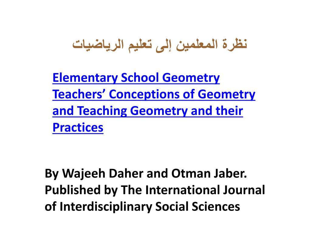 نظرة المعلمين إلى تعليم الرياضيات