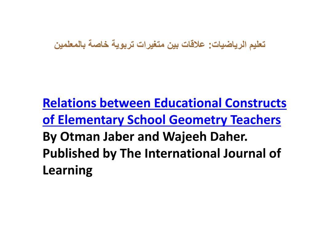 تعليم الرياضيات: علاقات بين متغيرات تربوية خاصة بالمعلمين