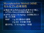 mycophenolate mofetil mmf