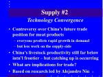 supply 2 technology convergence