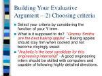 building your evaluative argument 2 choosing criteria