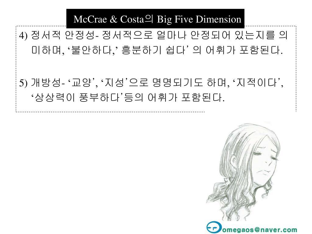 McCrae & Costa