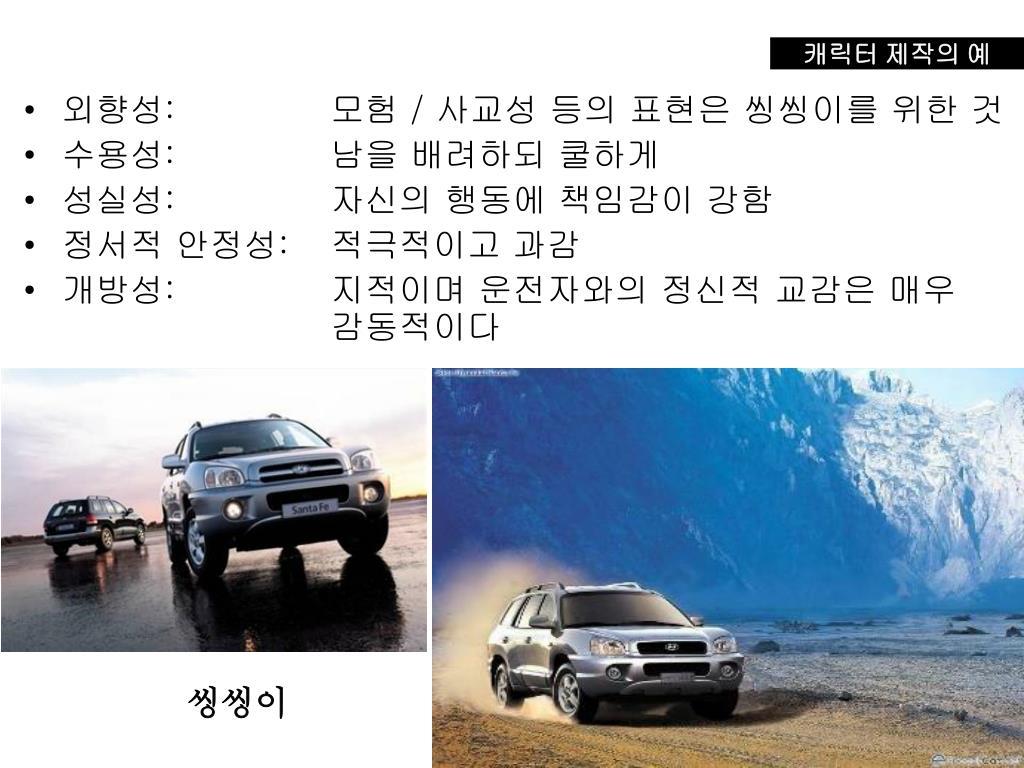 캐릭터 제작의 예