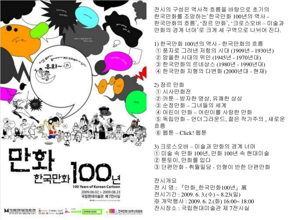 전시의 구성은 역사적 흐름을 바탕으로 초기의 한국만화를 조망하는'한국만화