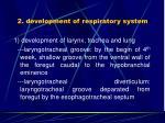 2 development of respiratory system