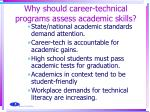 why should career technical programs assess academic skills