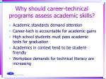 why should career technical programs assess academic skills1