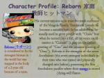 character profile reborn