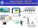 user scenario gofront unit of china southern railway group