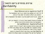 verifability