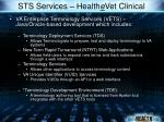 sts services health e vet clinical