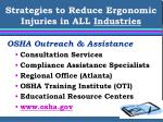 strategies to reduce ergonomic injuries in all industries