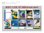 11 10 th gem annual report