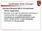 certification rule changes12