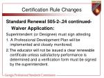 certification rule changes13