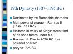 19th dynasty 1307 1196 bc