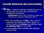 comit national des universit s