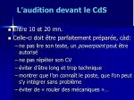 l audition devant le cds