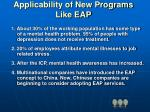 applicability of new programs like eap