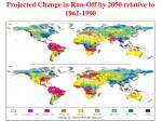 projected change in run off by 2050 relative to 1961 1990