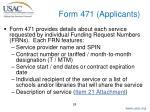 form 471 applicants28
