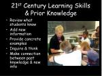 21 st century learning skills prior knowledge