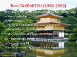 toru takemitsu 1930 1996