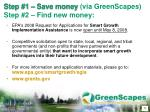 step 1 save money via greenscapes step 2 find new money