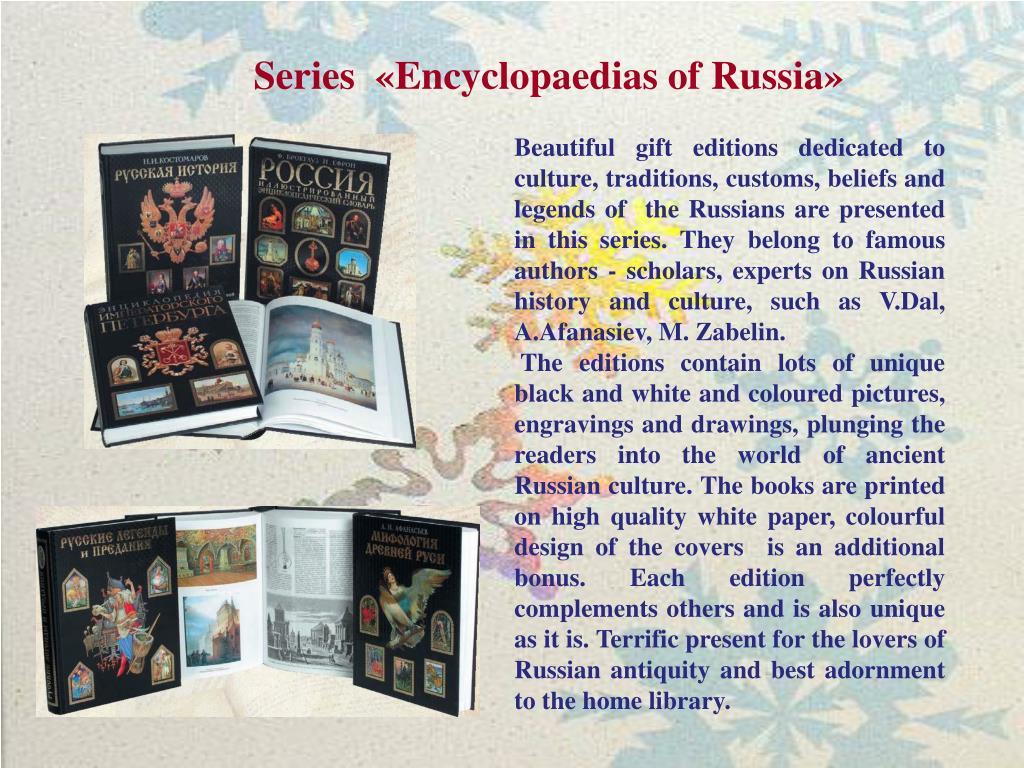 Series  «Encyclopaedias of Russia»